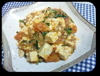 「トマトたっぷりマーボー豆腐」の画像