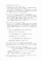 「メタボリックシンドローム」のPDF画像