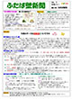 ふたば壁新聞Vol.6の画像