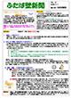 ふたば壁新聞Vol.7の画像