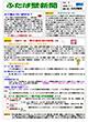 ふたば壁新聞Vol.8の画像