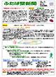 ふたば壁新聞Vol.9の画像