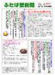 ふたば壁新聞Vol.11の画像