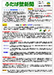 ふたば壁新聞Vol.15の画像
