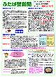 ふたば壁新聞Vol.18の画像