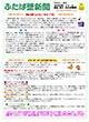 ふたば壁新聞Vol.24の画像