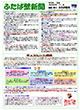 ふたば壁新聞Vol.25の画像