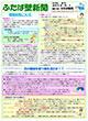 ふたば壁新聞Vol.45の画像