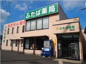 藤田店の外観写真