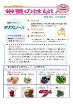 「栄養成分を知ろう!ポリフェノール」のPDF画像