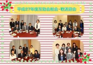 平成27年度互助会総会歓送迎会の写真