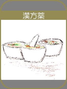 「漢方薬」の画像