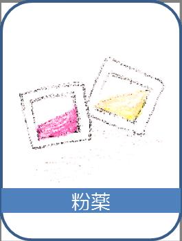 「粉薬」の画像