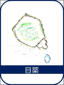 「目薬」の画像