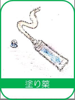 「塗り薬」の画像