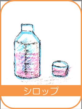 「シロップ」の画像