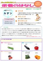 「栄養の成分を知ろう!ルチン」のPDF画像