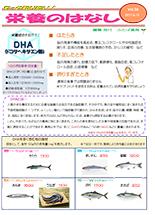 栄養成分を知ろう!DHA(ドコサヘキサエン酸)
