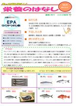 栄養成分を知ろう!EPA(エイコサペンタエン酸)
